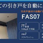 あらゆる手動ドア(引き戸)を後付けで自動ドアに|FAS07