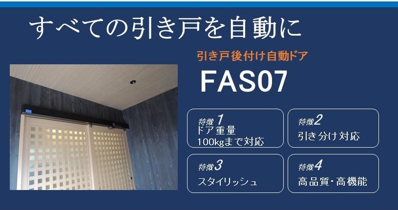 後づけ自動ドアFAS07