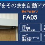 開き戸を後付けで自動ドアに|FA05