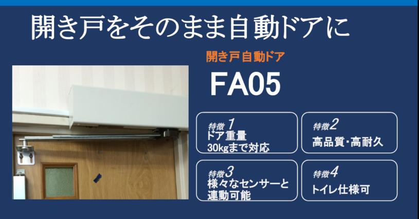 開き戸をそのまま自動ドアに|FA05