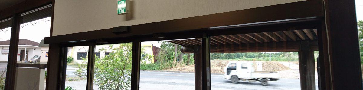 引き分け戸自動ドア FAS07・施設 (茨城県)