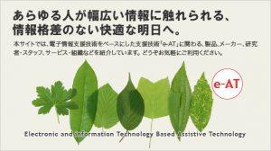 東京大学・学際バリアフリー研究プロジェクト(AT2EDプロジェクト)
