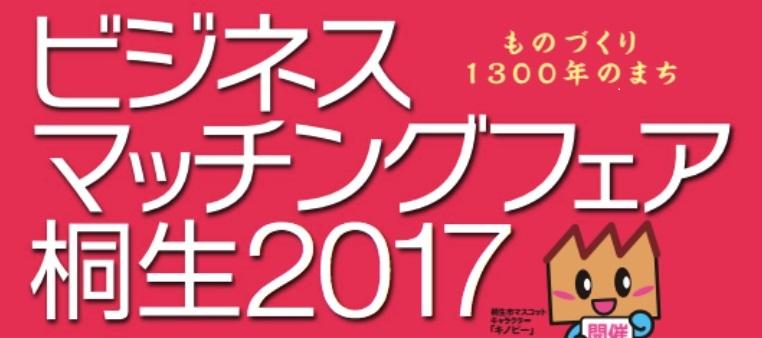 ビジネスマッチングフェア桐生2017