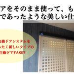 どんなドアでも後付けで引き戸の自動ドアに|FAS07